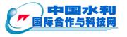 中国水利国际合作与科技网