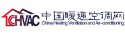 中国暖通空调网