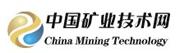 中国矿业技术网